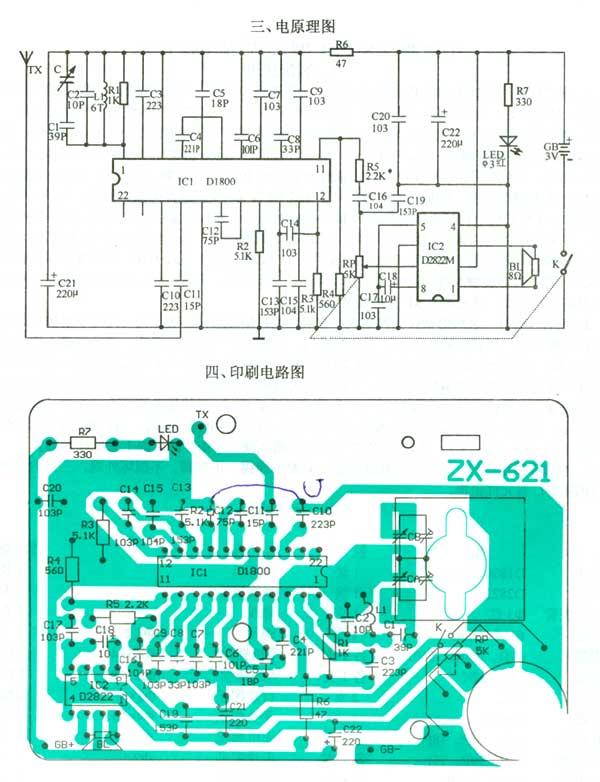 zx-620集成电路调频调幅台式收音机